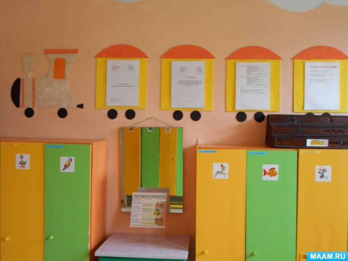 Оформление приемной в детском саду своими руками 36