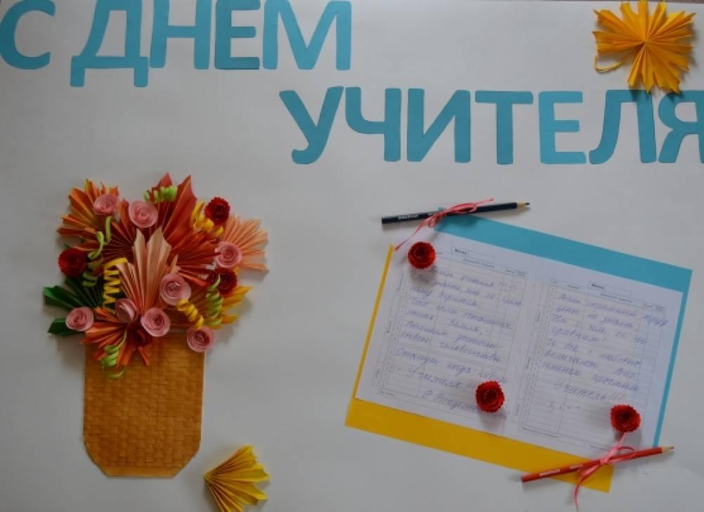 Валентинки объемная, открытки на ватмане к дню учителя