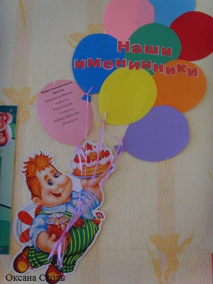 Поздравление именинников в детском саду фото 807