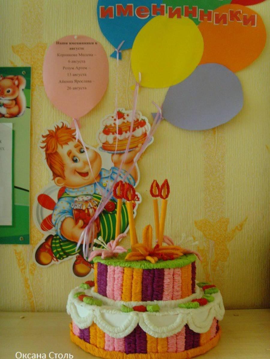 Уголок с днем рождения в детском саду своими руками 26