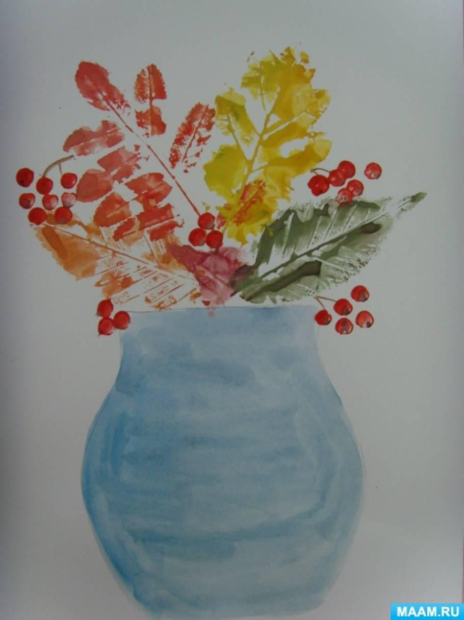 Конспект занятия по рисованию в технике печать листьями «Осенний букет»