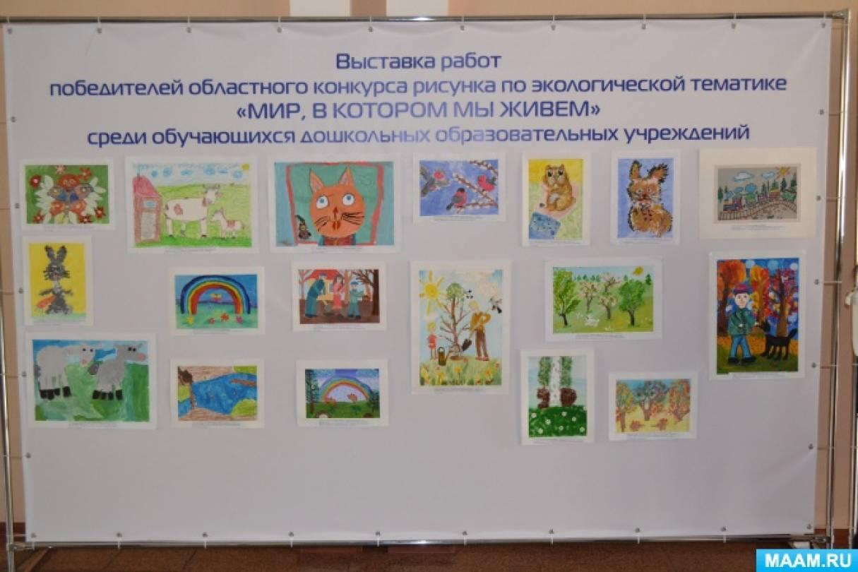 Областной конкурс рисунков экологической тематики