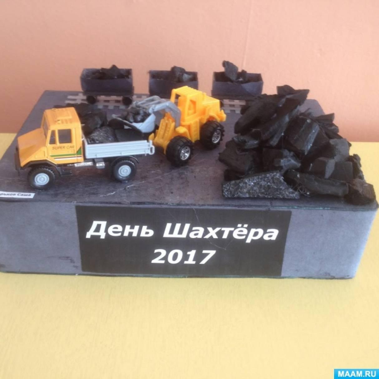 Выставка работ к празднику «День шахтера»