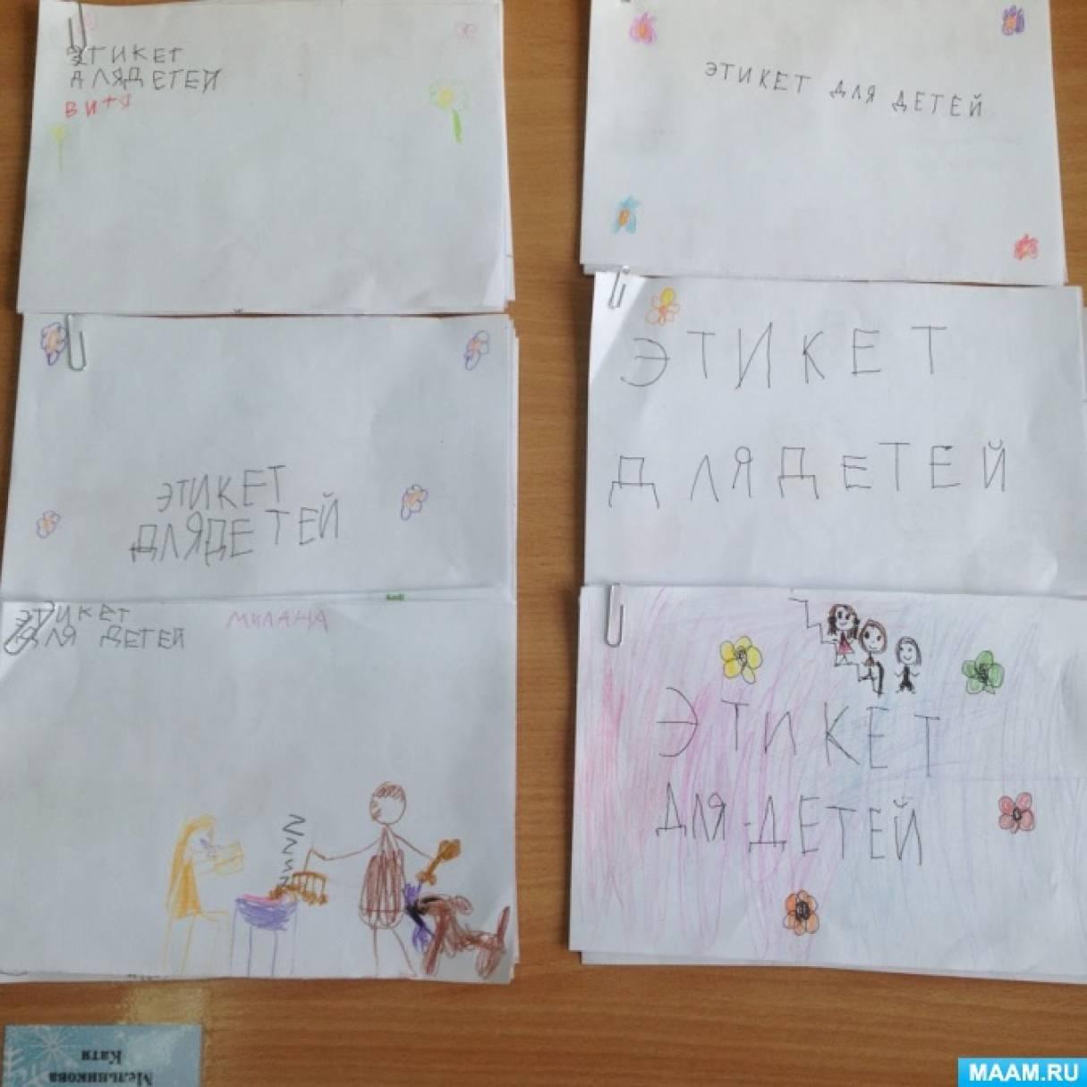 Фотоотчет «Делаем с детьми книжки-малышки по этикету»