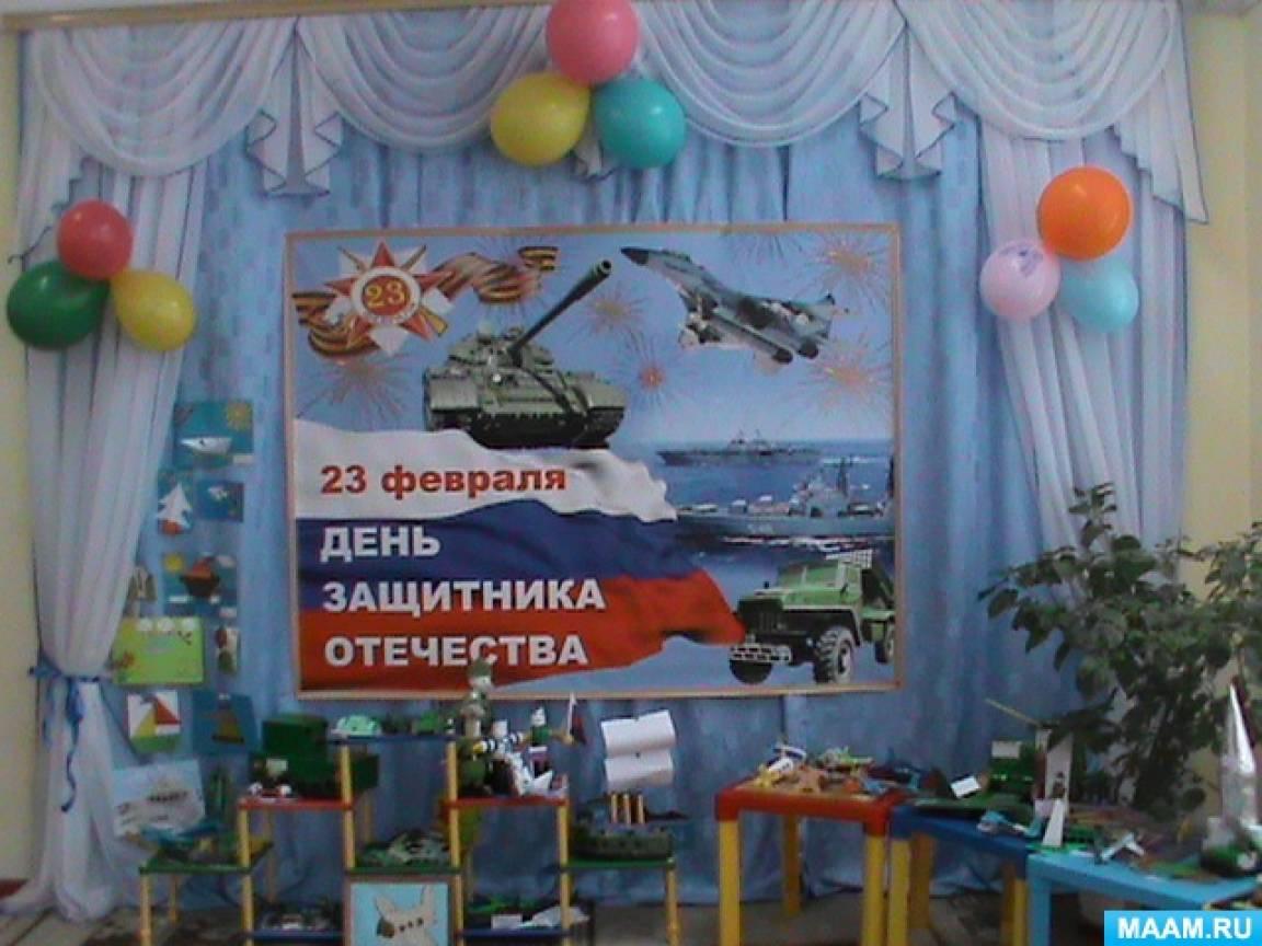 Оформление зала к «Дню защитников Отечества»