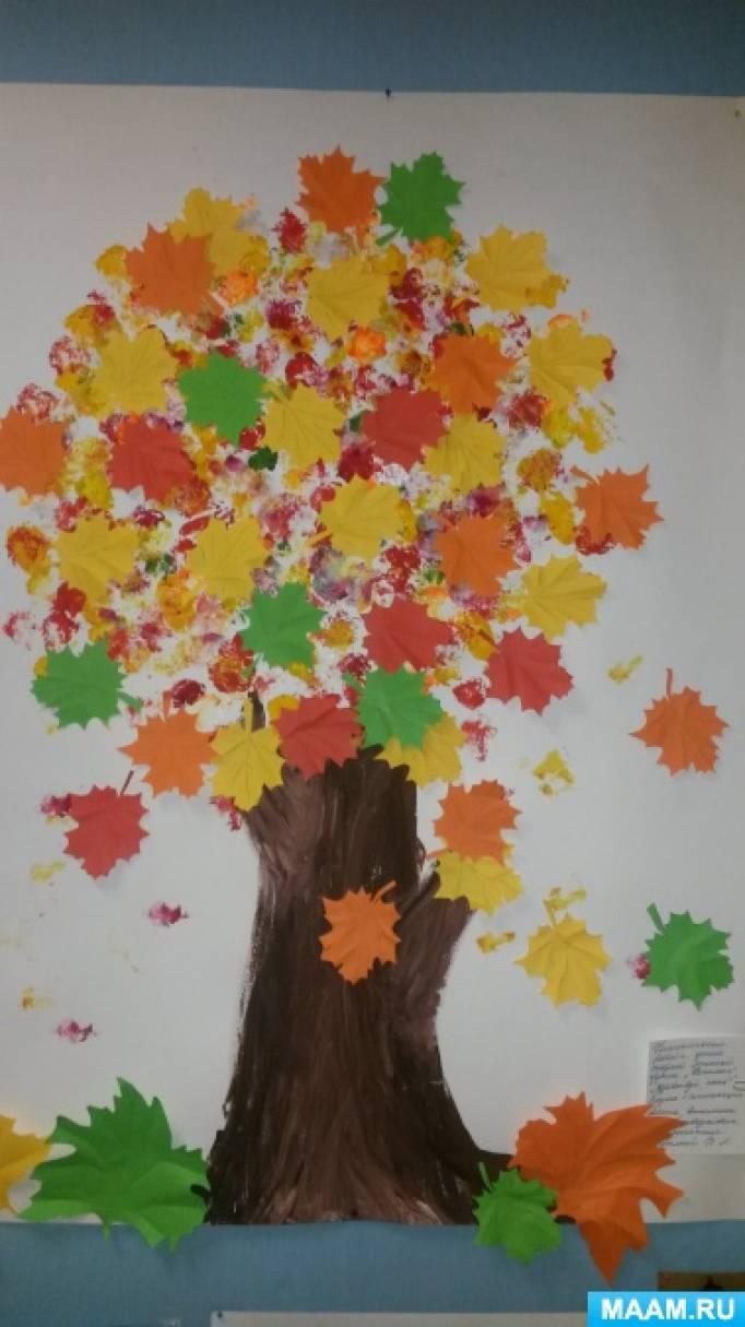 Занятие с группой раннего возраста «Осеннее дерево» с использованием красок и вырезанных листьев из цветной бумаги