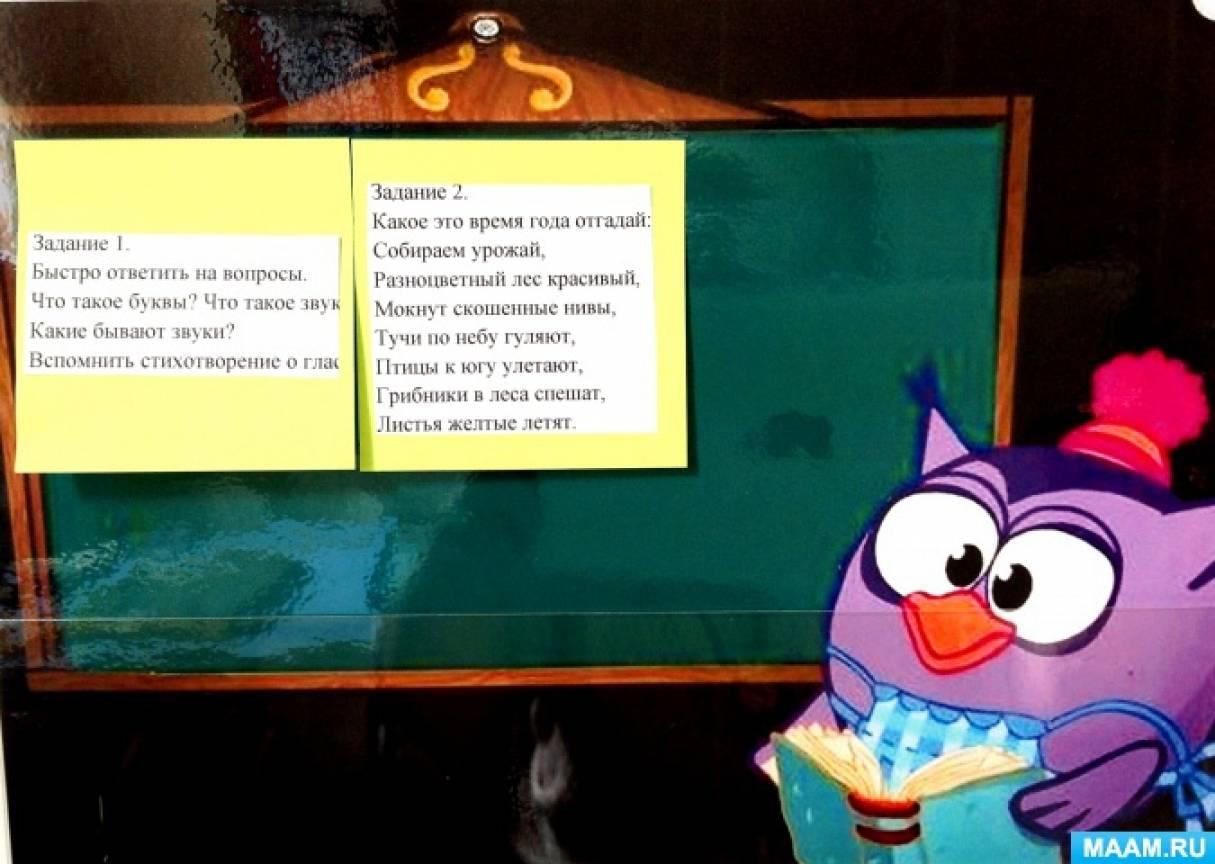 Конспект занятия по обучению грамоте в логопедической подготовительной группе «Загадки тетушки Совуньи. Звук [О] и буква О»