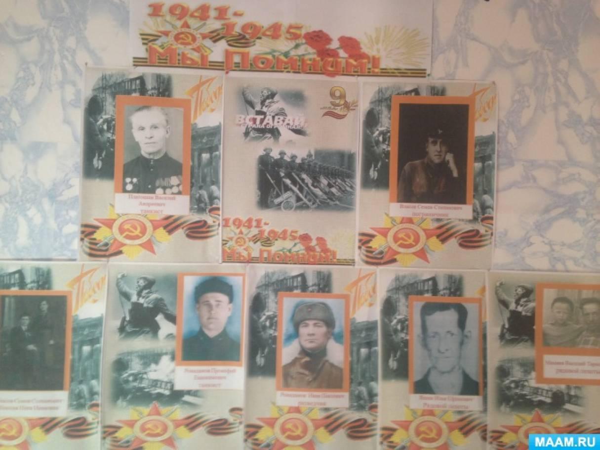 Фотоотчет об оформлении стенда в группе и музыкального зала к празднику «День Победы»