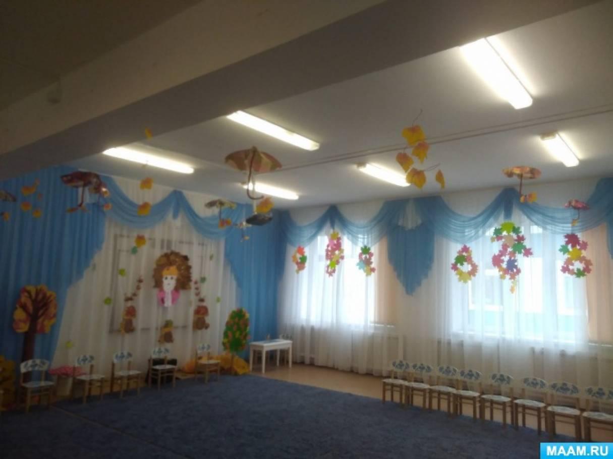 Украшение зала к осенним праздникам