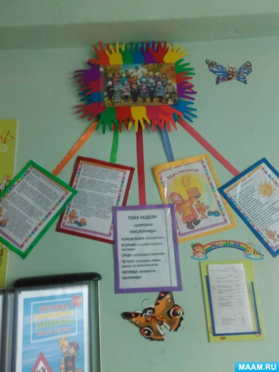 Фото как оформить уголок для родителей в детском саду своими руками фото 304