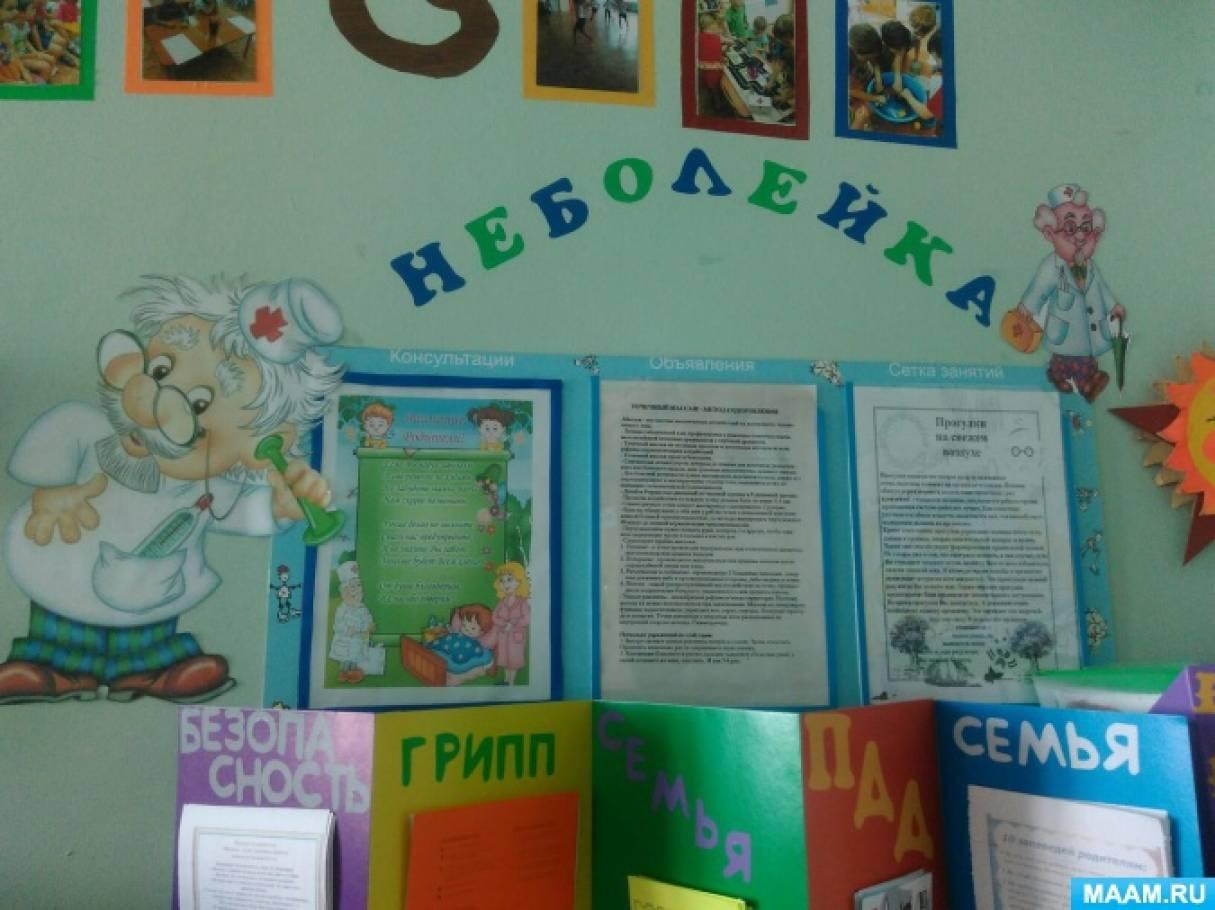Оформление родительских уголков детского сада своими руками 24