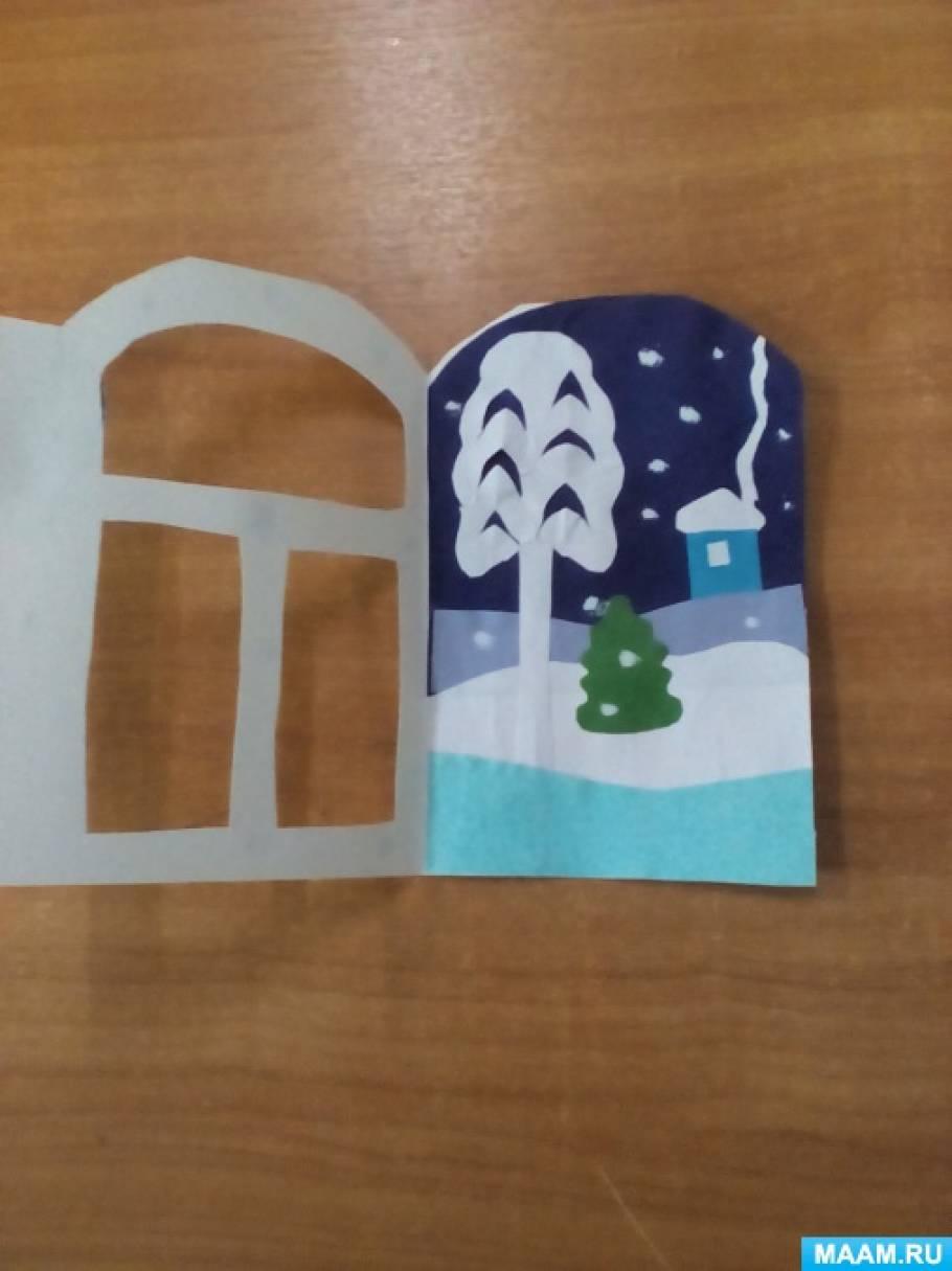 Открытки, конспект по аппликации новогодняя открытка средняя группа