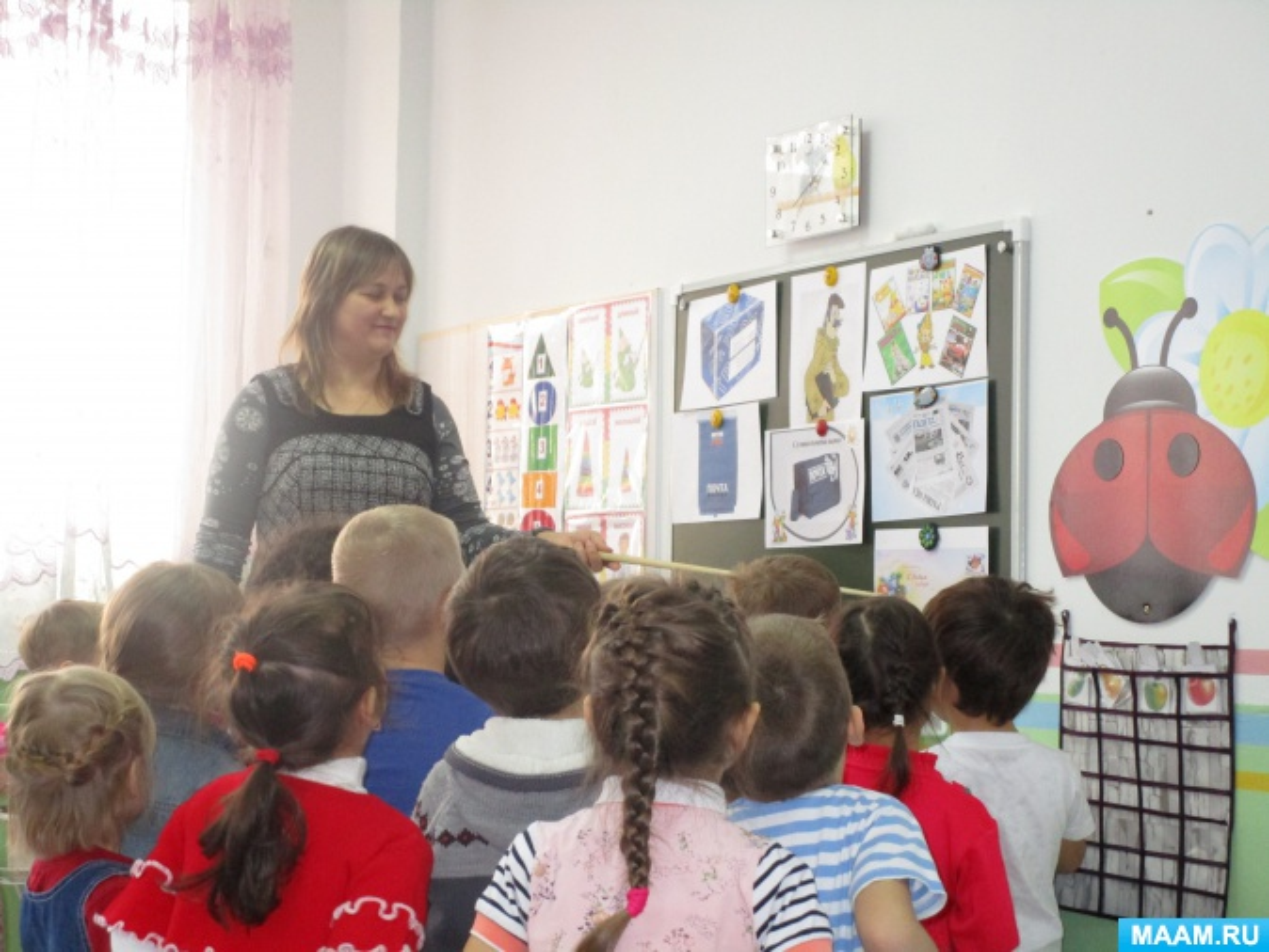 занятие знакомство с профессией учитель