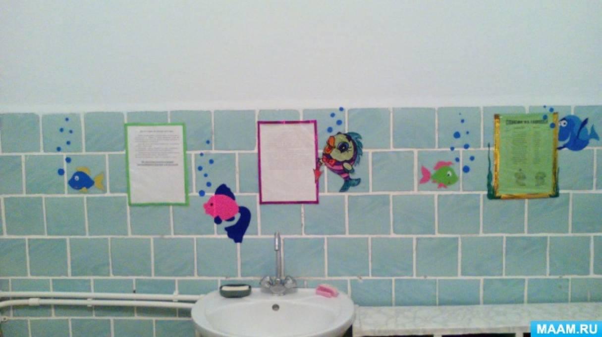 Картинки для оформления ванной комнаты в детском саду