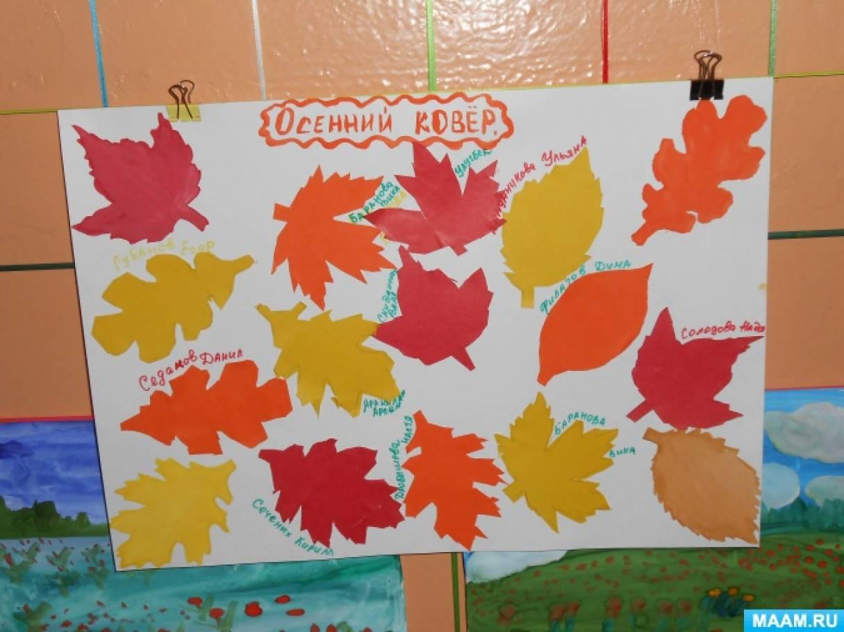 Аппликация открытка осень в старшей группе