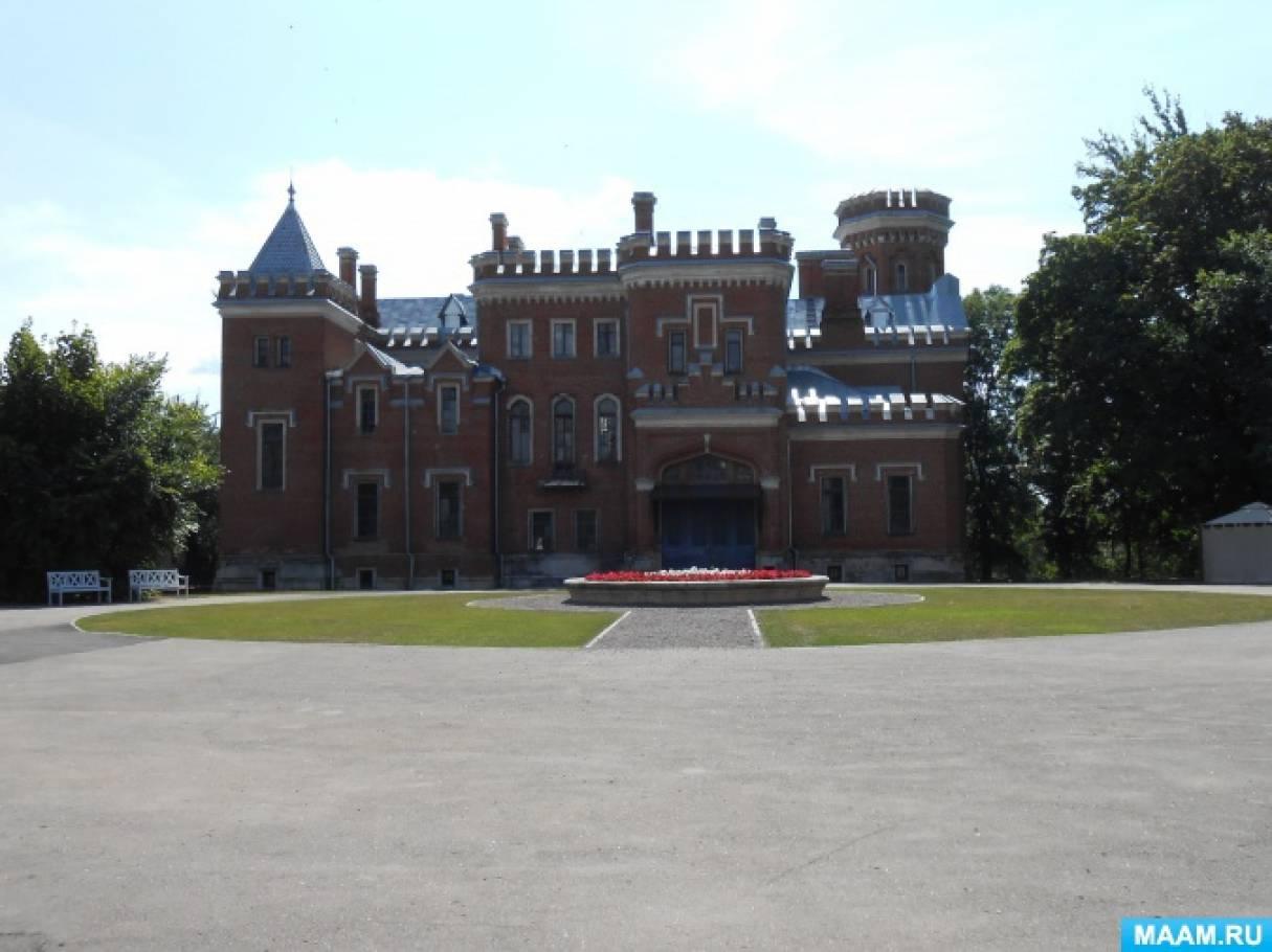 Познавательная экскурсия в замок принцессы Евгении Максимили...