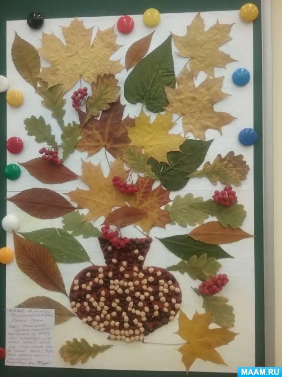 Аппликация из природного материала в средней группе. Коллективная работа «Осенний букет»