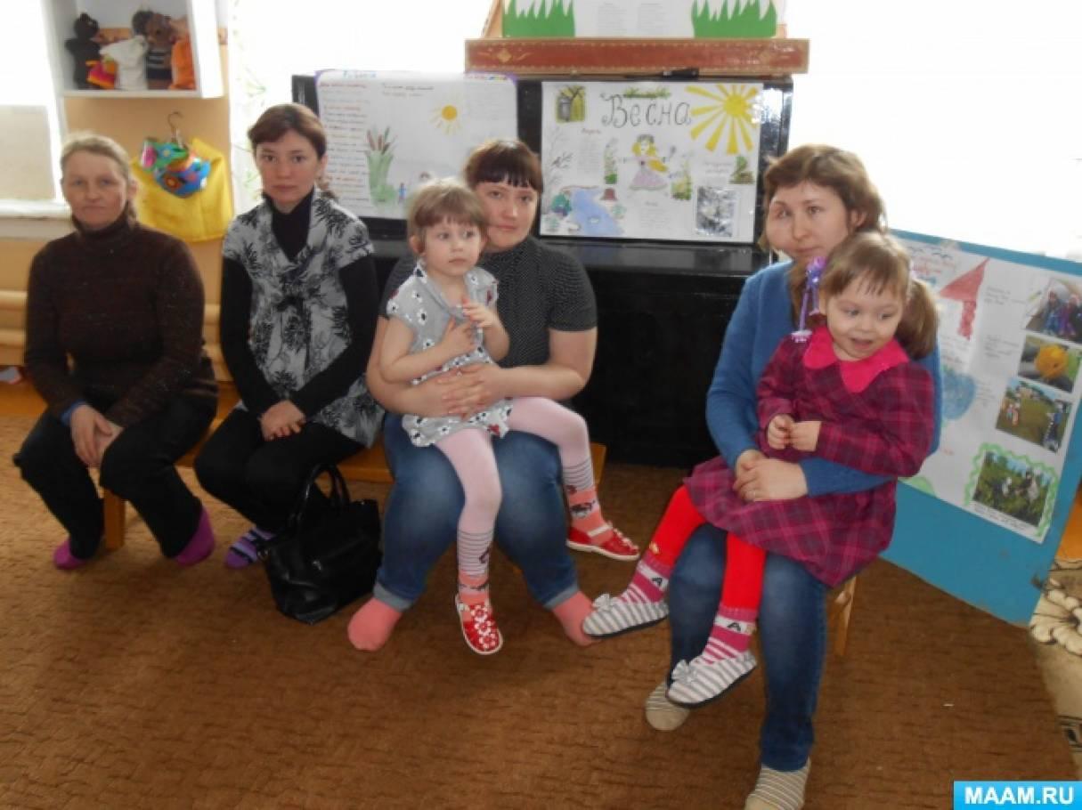Родительские собрания во 2 младшей группе конспекты