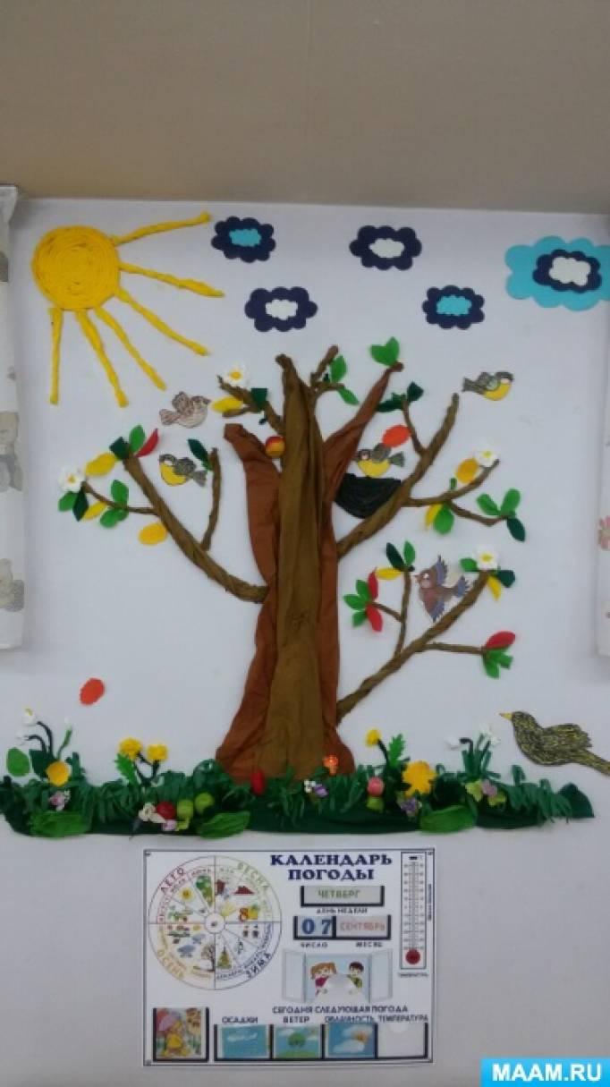 Наблюдение за сезонными изменениями в природе «Чудо-дерево»