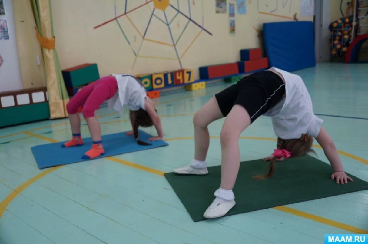 Спортивное занятие «Весёлая акробатика»