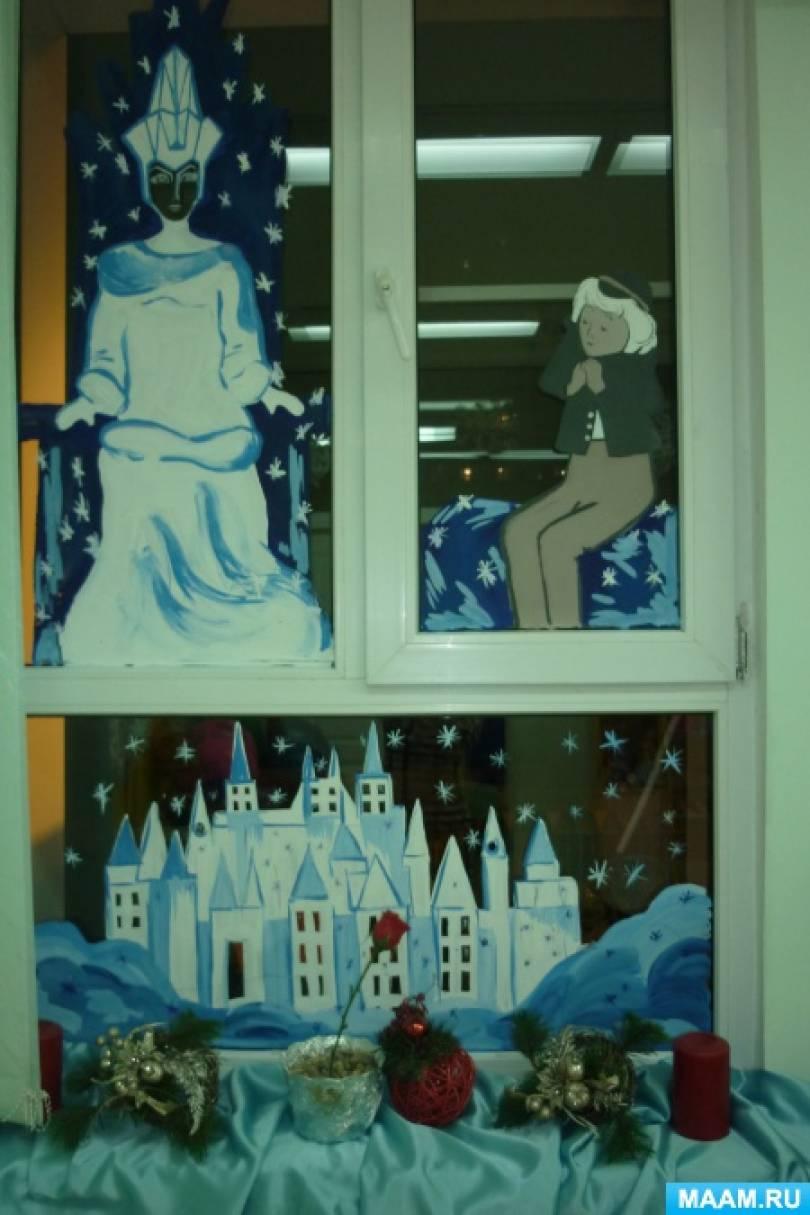Оформление группы к Новому году в детском саду по сказке «Снежная королева»