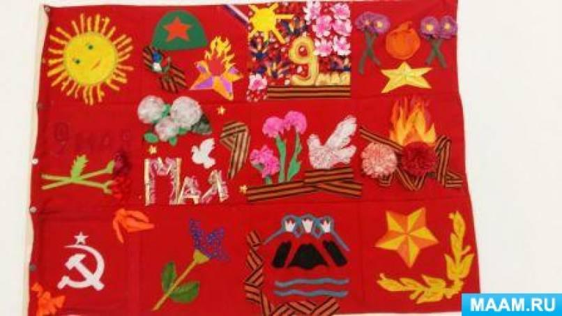 Фотоотчет об изготовлении полотна из фрагментов ткани «Знамя Победы»