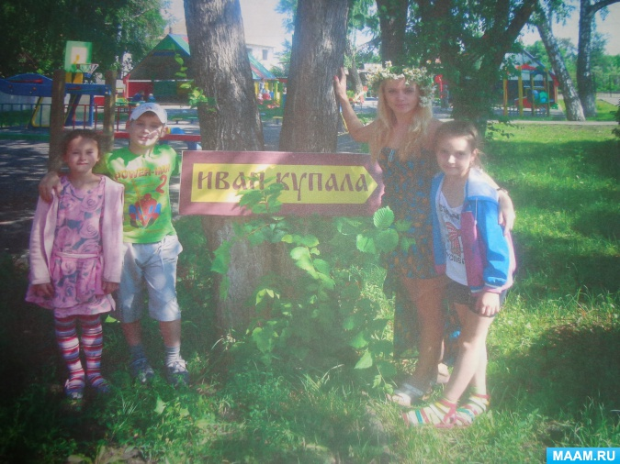 Праздник Ивана Купала в группе старшего возраста