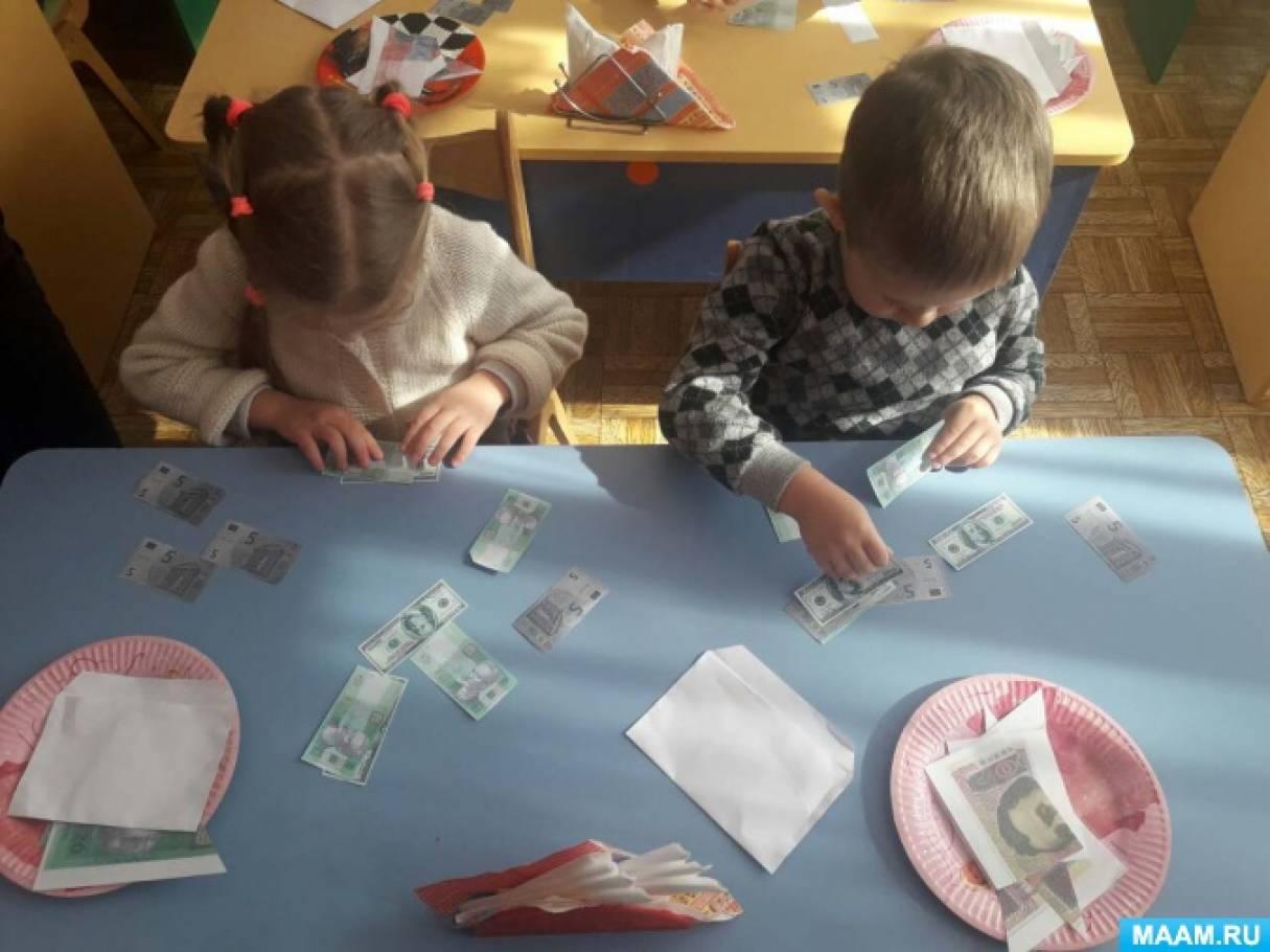 Занятие в форме квеста «Что такое деньги?»