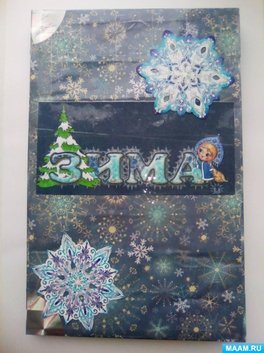 Лэпбук «Зима» для детей дошкольного возраста