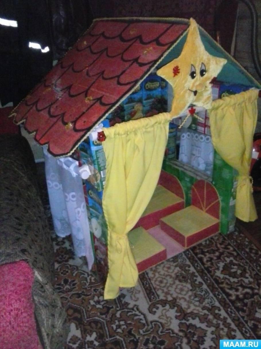 Игровой домик для кукол (младшая группа)