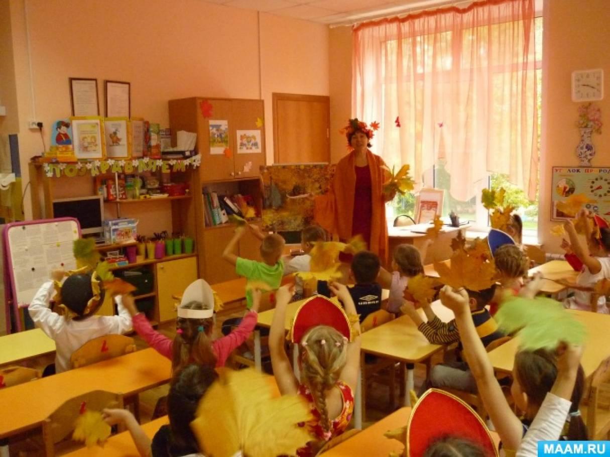 Сценарий на золотую осень в школе 5 класс