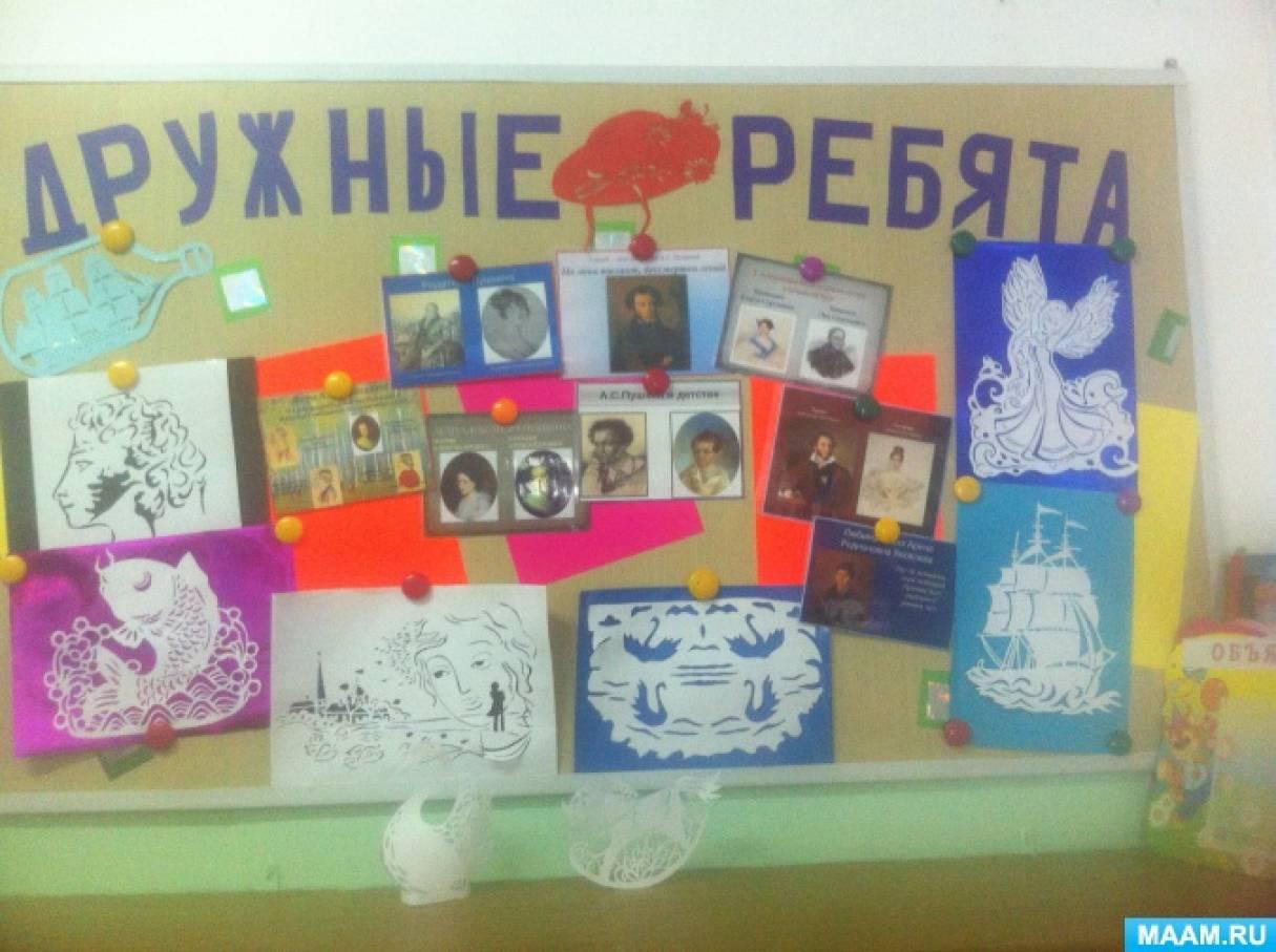 Работа с родителями. Оформление выставки «Но жив талант, бессмертен гений» 6 июня— день рождения А. С. Пушкина»