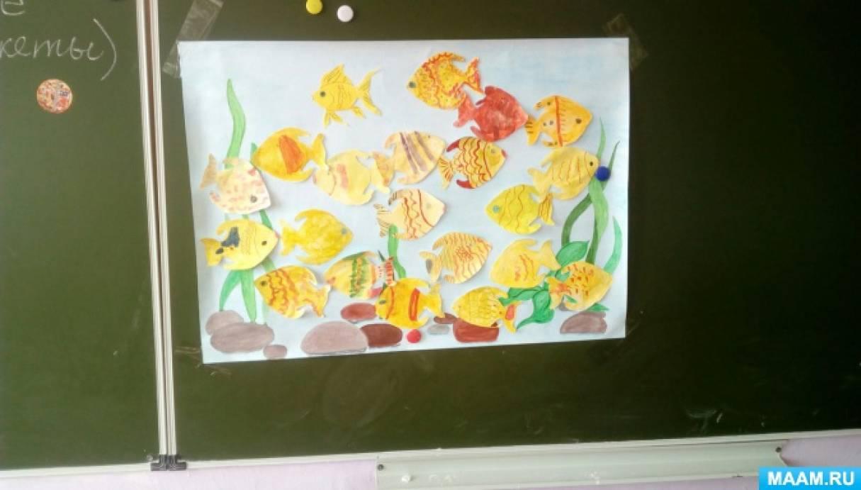 Урок по изобразительному искусству в 1 классе «Золотая рыбка»