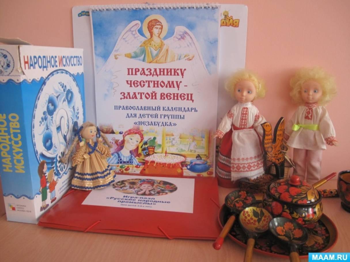 Календарь православных праздников и народных обычаев для детей второй младшей группы