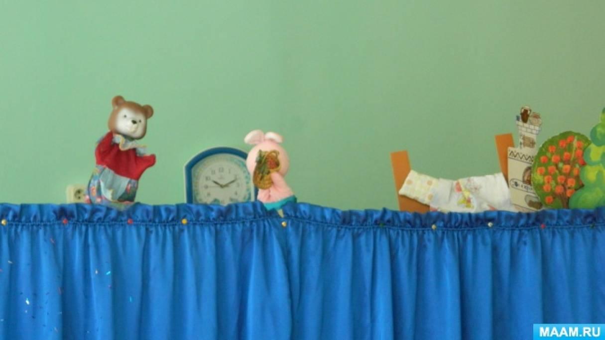 сценарий кукольного спектакля для детей 2-3 лет