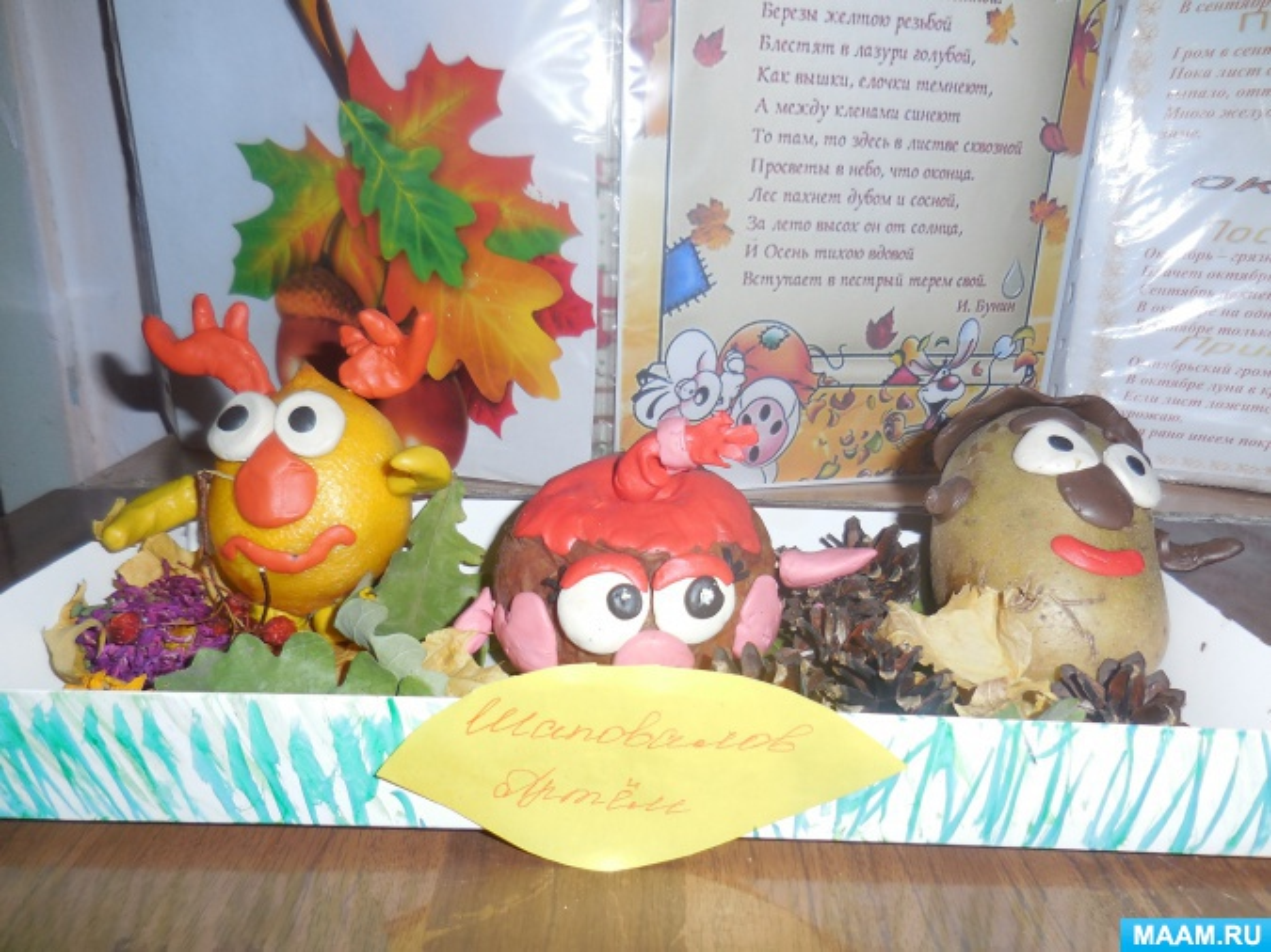 Конкурс поделок «Осень, осень, в гости просим!»