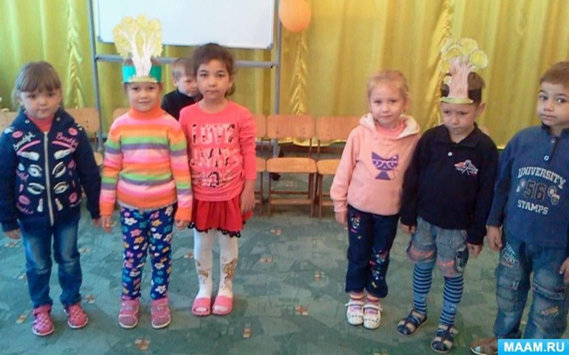 Сценарий развлечения для детей 4–5 лет «Путешествие в осенний лес»