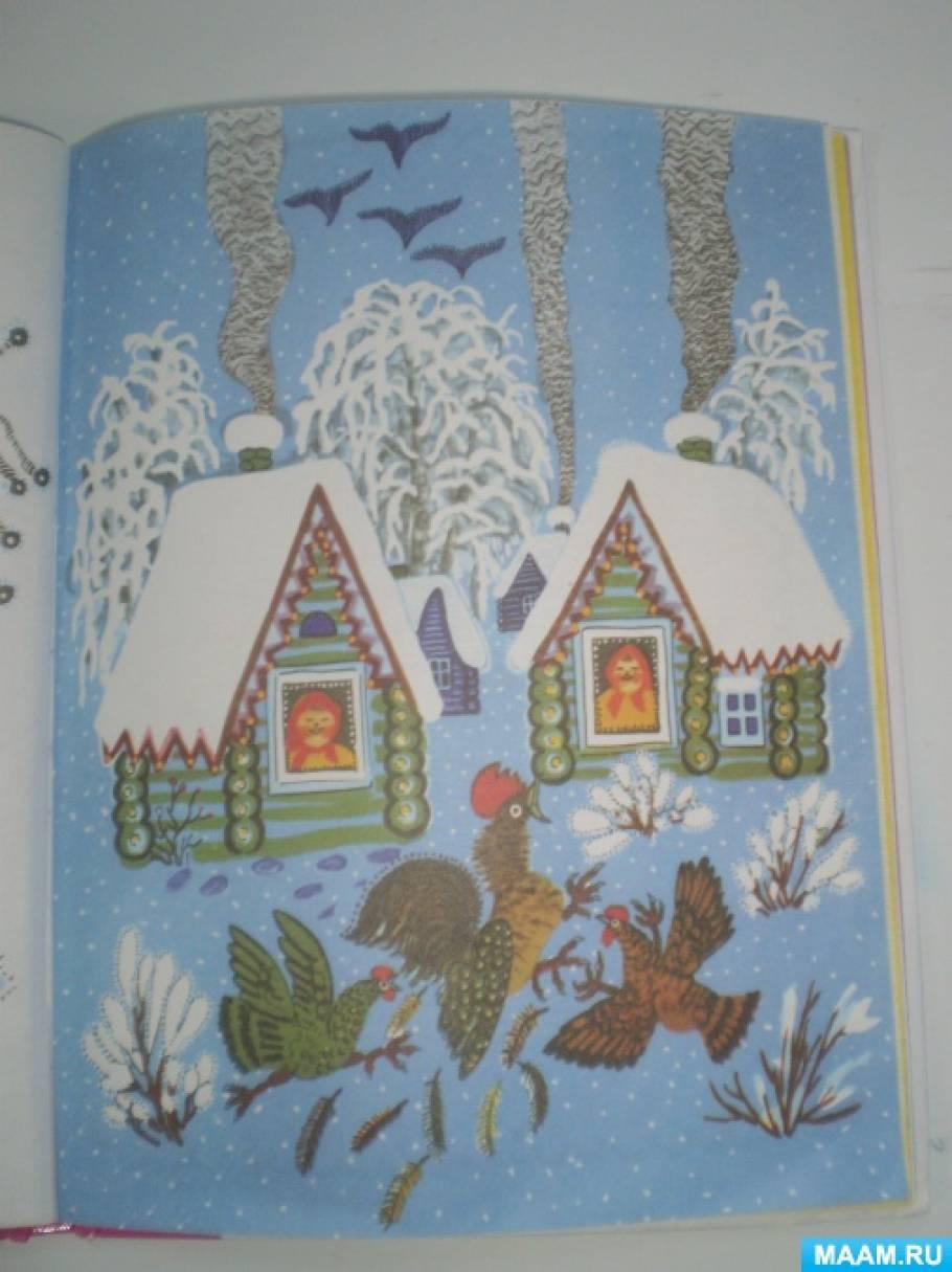 Устное народное творчество «Потешки про зиму»