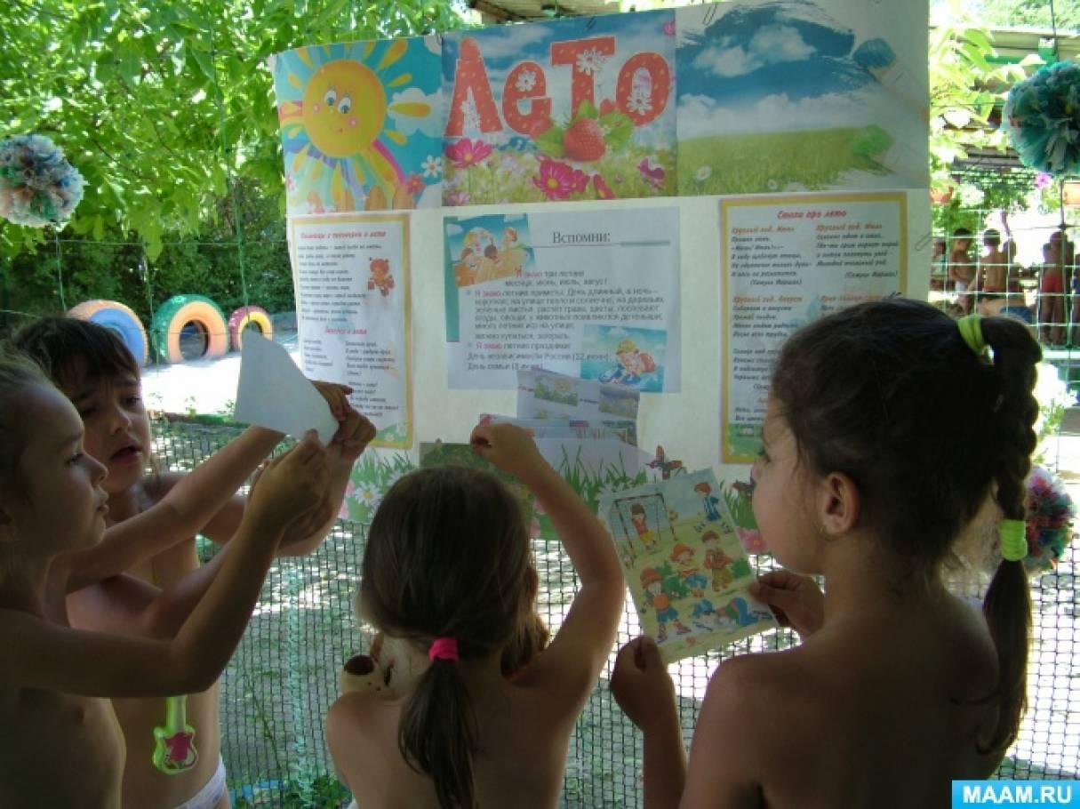 Стенгазета «Лето»