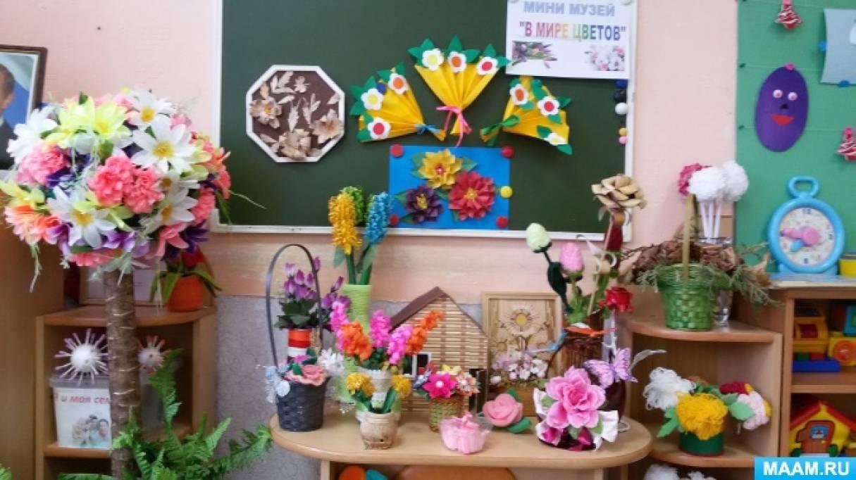 Развивающая среда в ДОУ. Мини музей «В мире цветов»