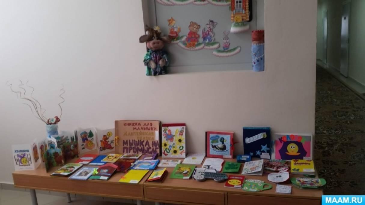 Выставка «Книжки-малышки»