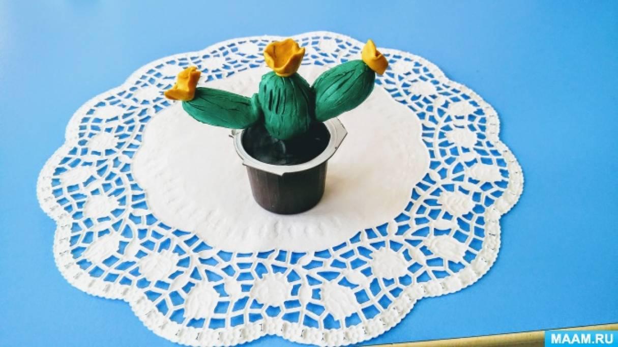 Мастер-класс по лепке на тему «Цветущий кактус»