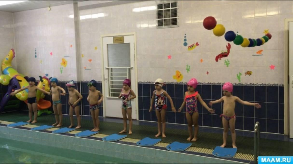 Конспект занятия в бассейне детского сада для детей средней группы.