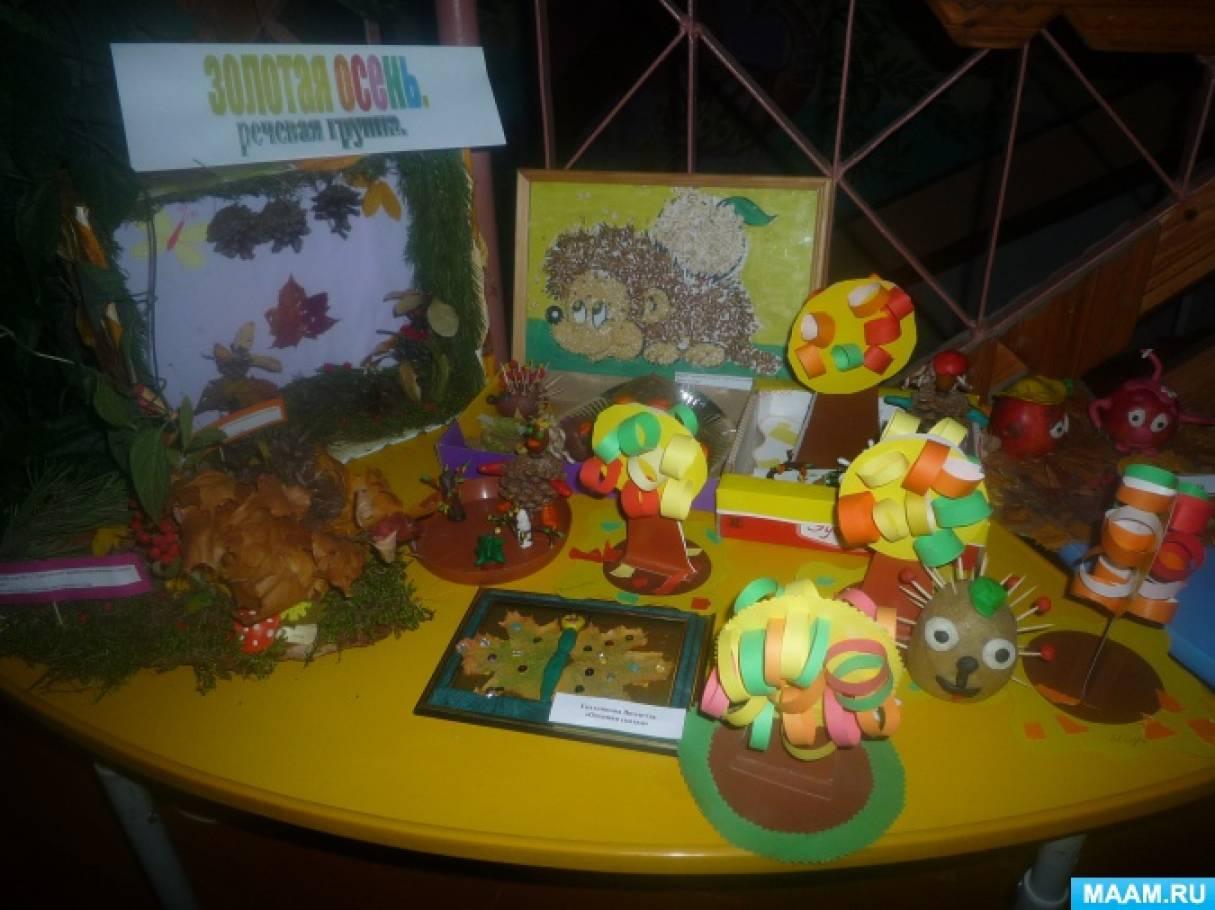 «Золотая осень». Выставка поделок и праздник осени