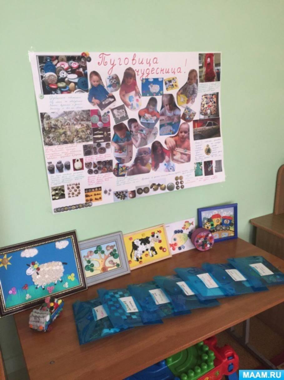 Проект «Пуговица-Чудесница»
