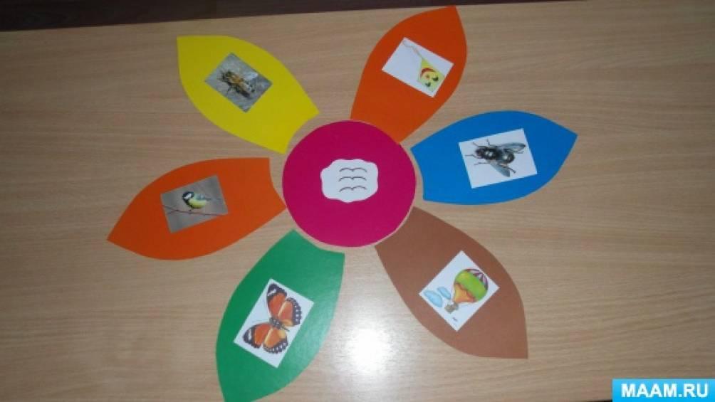 Дидактическое пособие «Волшебный цветок» для детей младшего дошкольного возраста