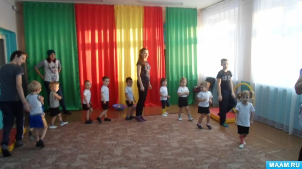Спортивное развлечение для детей и родителей для второй младшей группы «Папа, мама, я— здоровая семья»