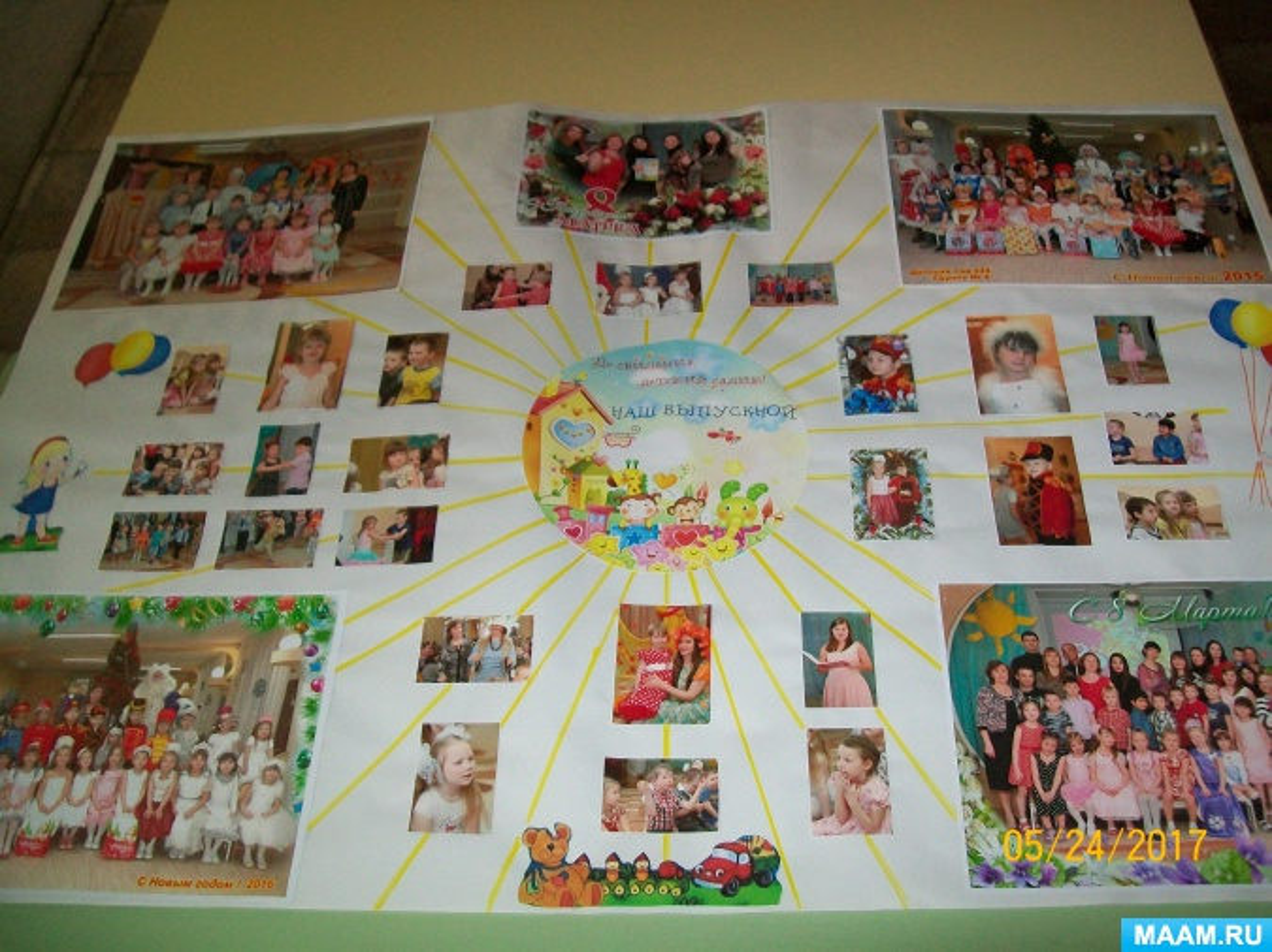 Фотогазета «До свидания, детский сад»