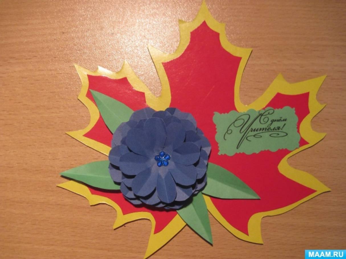 Мастер-класс по изготовлению открытки ко «Дню учителя»