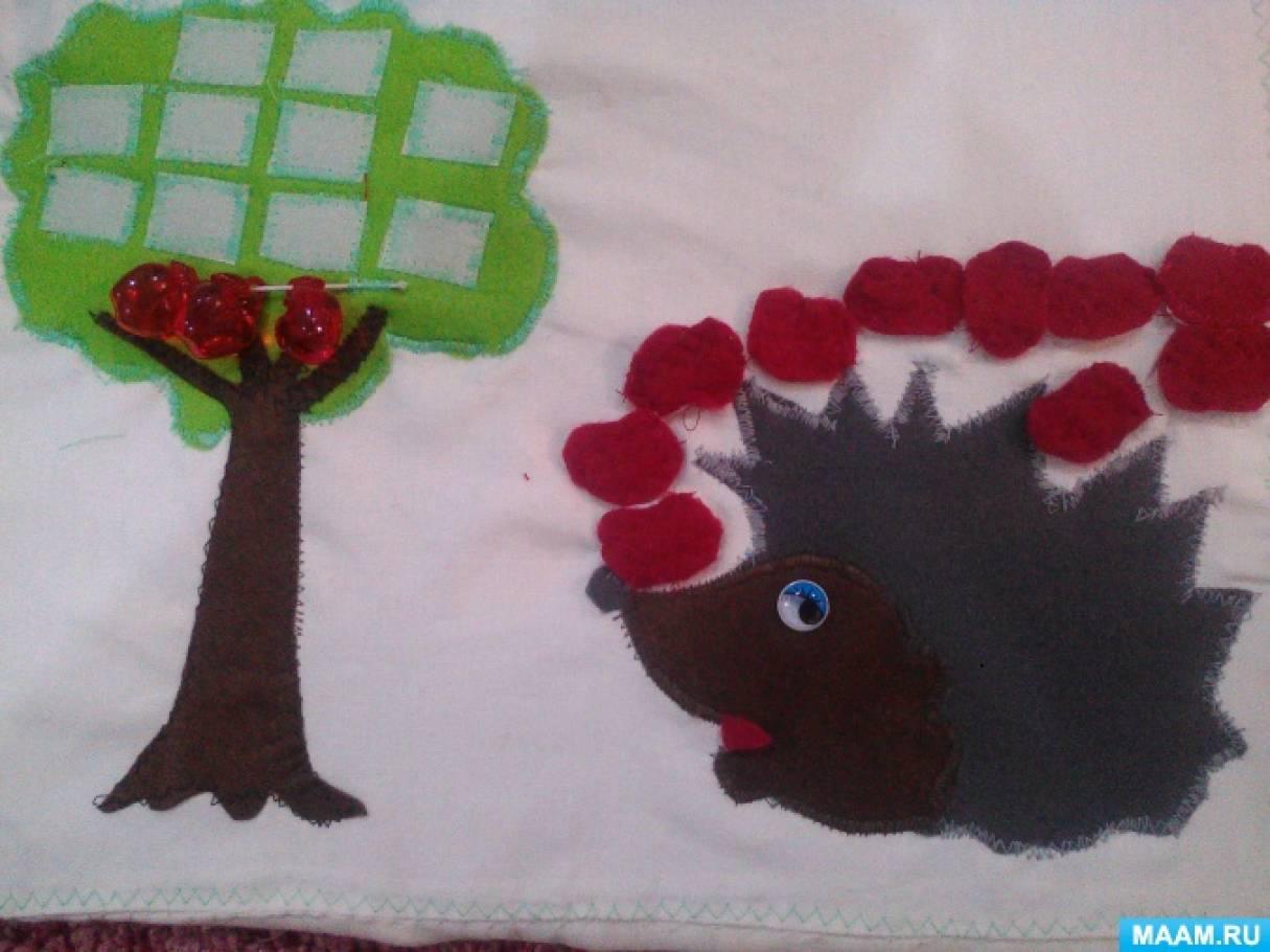 Книга своими руками «Трудолюбивый ежик собирает яблоки»